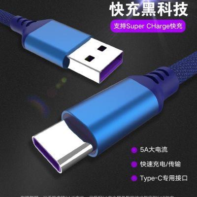 Type-c华为超级快充5A数据线P9P10p20pro mate10nova3e2s充电器线