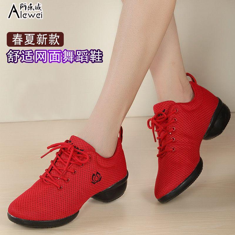 便宜的阿乐威新款广场舞鞋女士舞蹈鞋软底网面透气跳舞鞋中跟水兵舞鞋