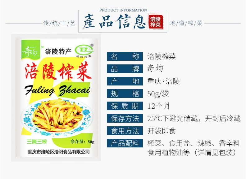 涪陵榨菜50g*40袋去皮榨菜丝早餐咸菜外卖送泡菜小包装下饭菜批发