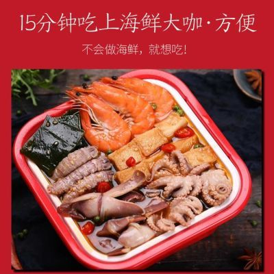 小小家麻辣海鲜大咖・自煮方便火锅・自加热熟食小龙虾鲍鱼八爪鱼香