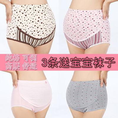 孕妇内裤纯棉高腰托腹可调节大码怀孕期孕妇内裤头短裤夏季三角裤