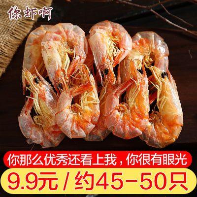 【9.9/45-50只】烤虾干野生南海洋即食对虾干珠海特产干货零食4cm