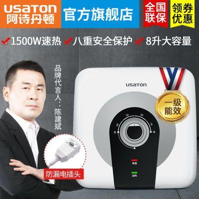 【上门安装 一级节能】阿诗丹顿8升小厨宝储水式速热水器厨房6.6L