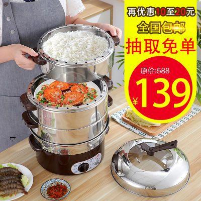 电蒸锅多功能家用自动断电大容量不锈钢三层菜蒸笼插电火锅煮饭锅