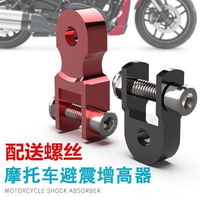 摩托车改装配件鬼火座垫升高器后减震加高器电动车优质加厚增高器