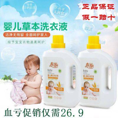 婴儿草本洗衣液抑菌内衣手洗衣机温和不刺激家庭装无荧光香味持久