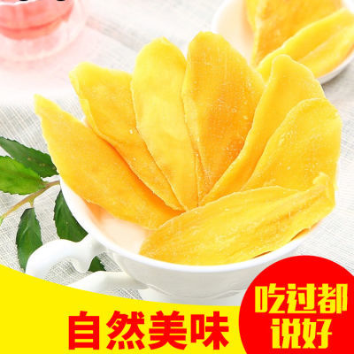 芒果干500g/250g/100gX2可选休闲零食小吃网红水果干儿童食品批发