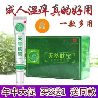【买二送一】天萃肤宝草本乳膏正品,包邮用于各种皮肤病!