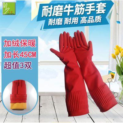 3双宏富45cm加绒洗碗洗衣加长橡胶牛筋水清洁耐用劳保塑胶皮手套
