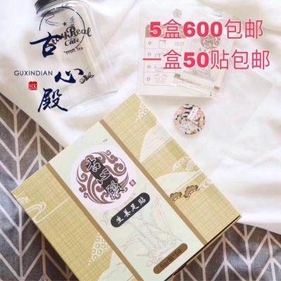 正品香港古心殿生姜足贴脚贴养生睡眠足贴一盒50贴包邮小红书推荐