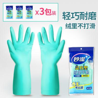 【3双包邮】妙洁灵巧型防水洗碗家用手套洗衣服加长橡胶家务手套