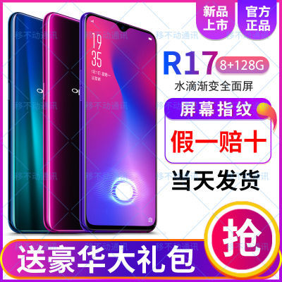 【OPPO R17】光感全面屏幕指纹128G官方旗舰手机r17oppo最新款