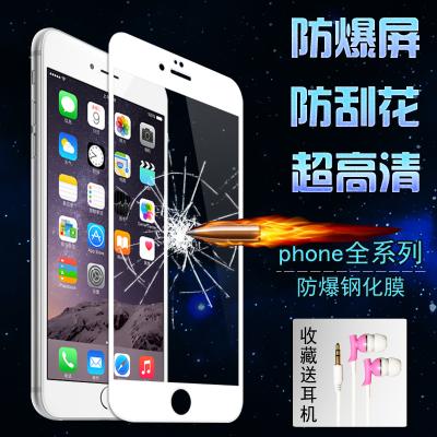 送耳机苹果6s/6P钢化膜iphone7p5s抗蓝光防指纹8X/8P防爆手机贴膜