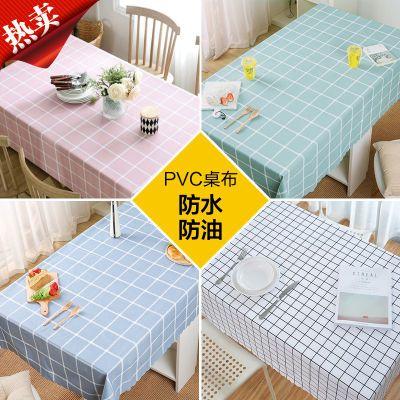 桌布防水防烫防油免洗餐桌布风茶几台布欧式小清新家居布艺
