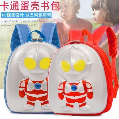 3D硬壳立体咸蛋超人奥特曼儿童书包幼儿园小班男孩女宝宝卡通背包