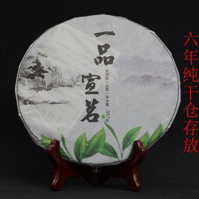 一品宣茗云南普洱茶生茶2012年勐海纯干仓饼茶