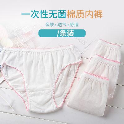 一次性内裤纯棉12条男女旅行旅游居家生理期全棉免洗灭菌大码用品