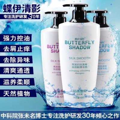 蝶伊清影洗发露强力控油清爽祛异味去屑止痒天然植物洗发水420mL
