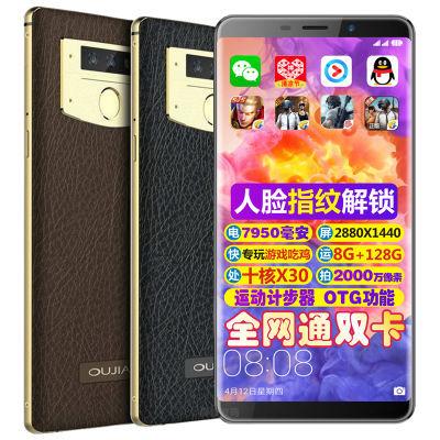 新品全面屏闪充手机128G内存6英寸人脸指纹游戏全网通4G双卡欧加