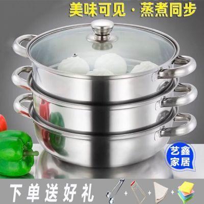 加厚不锈钢蒸锅汤锅蒸笼双层三层多层蒸锅煤气电磁炉通用家用火锅