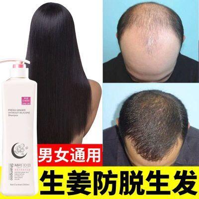 【买2送1】500ml生姜洗发水防脱发头发增发液无硅油去屑洗发露