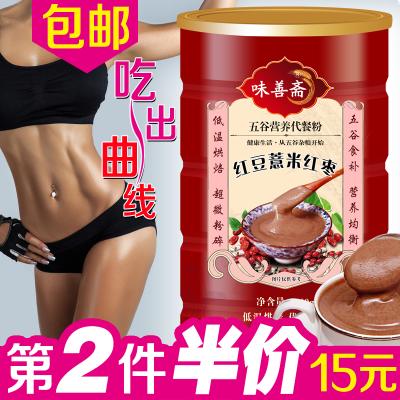 红豆薏米粉薏仁粉红枣粉现磨五谷杂粮即食饱腹冲饮营养早餐代餐粉