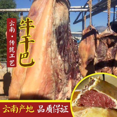 【送辣椒花椒】寻甸牛干巴云南特产腊味清真食品风干牛肉二斤包邮