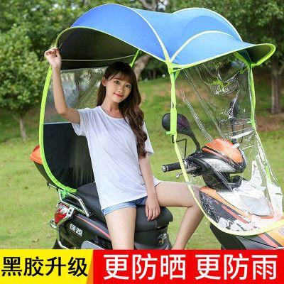电动车摩托遮雨棚蓬新款全封闭防晒电瓶挡风罩挡雨透明遮阳防雨伞