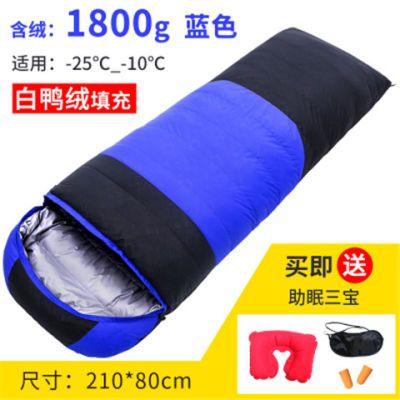 四冬季露营保暖睡袋成人男女户外室内单双人隔脏野营旅行加厚睡袋