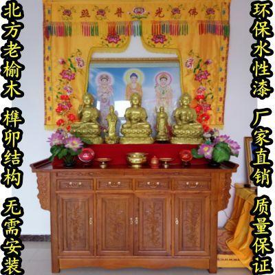 榆木实木供桌供台神台佛台佛桌供奉桌财神桌关公观音菩萨条案家用