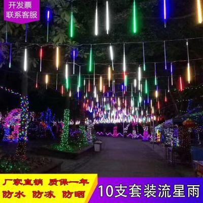 流星雨led彩灯闪 七彩户外防水流星灯管挂树场景布置亮化节日装饰