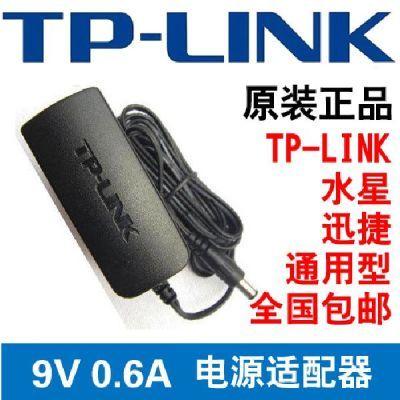 原装TP-LINK无线路由器水星迅捷电源9V0.6A电源适配器电源线通用