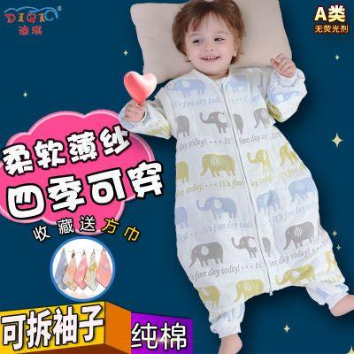 宝宝分腿睡袋春秋 婴儿薄棉秋冬纯棉四季通用 纱布薄款儿童防踢被