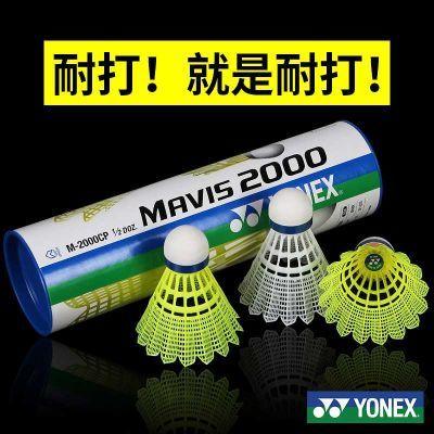 尤尼克斯羽毛球尼龙yy塑料胶训练球6只装耐打室外防风初学者M200