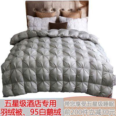 正品羽绒被95白鹅绒被加厚春秋冬被酒店被子全棉保暖单双人羽绒被