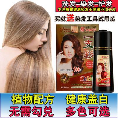 染发剂彩色永久纯植物天然一洗黑洗发水无刺激染发膏黑色盖白发
