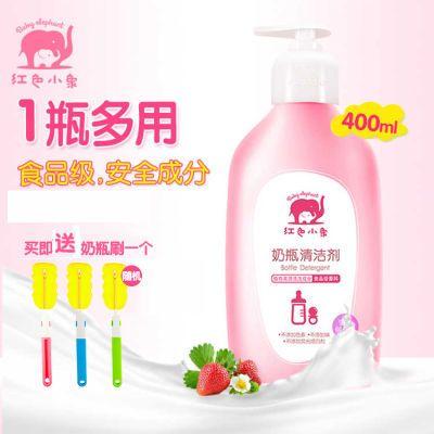 送奶瓶刷#红色小象 奶瓶清洗剂婴儿洗奶瓶液宝宝洗涤液清洁剂正品
