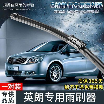 别克英朗GT XT雨刷器2010-11-12-13-14年老款15-16-17新款雨刮片