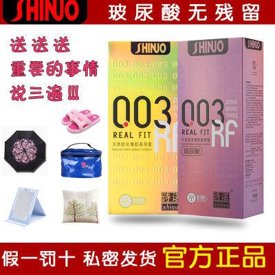 诗诺避孕套003玻尿酸100支装正品超薄免洗无残留名纯大油量安全套