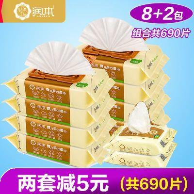 690片润本湿巾湿纸巾手口巾新生婴儿带盖80片25片宝宝湿巾10包组