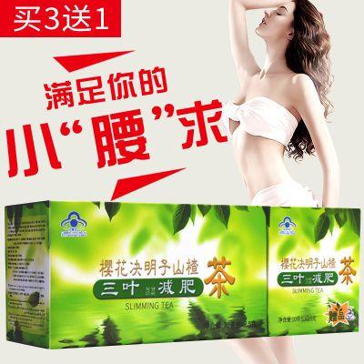 【买三送一】樱花三叶决明子山楂茶三叶减肥茶 2.5克/袋*35袋1盒