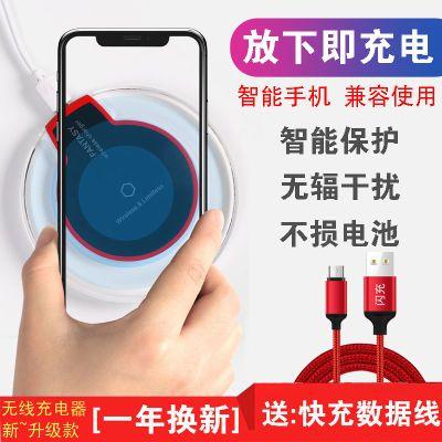 【无线充电器】支持所有手机 vivo/oppo无线充电器iphoneX无线充