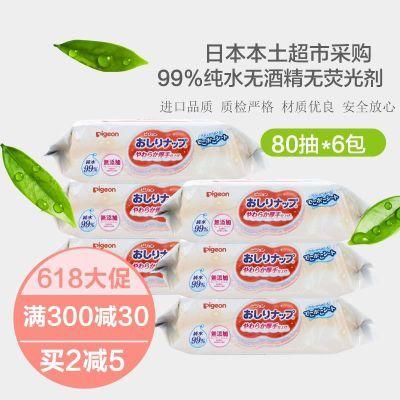 日本进口贝亲新生婴儿柔湿巾 宝宝湿纸巾pp兼用手口湿巾80片*6包
