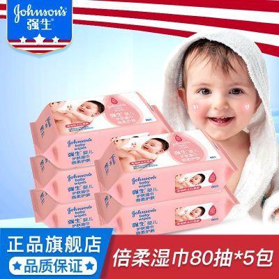 强生婴儿倍柔护肤湿巾80片*5包新生儿童宝宝湿纸巾有效预防红屁屁