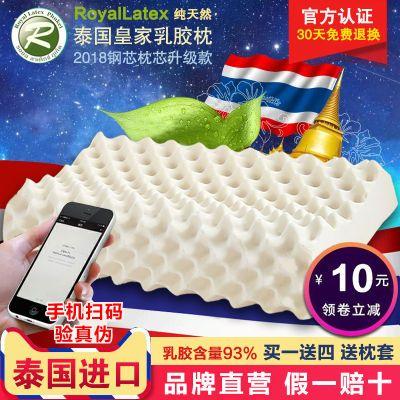 【送枕套】皇家泰国乳胶枕天然乳胶枕头护颈椎枕成人儿童乳胶枕芯