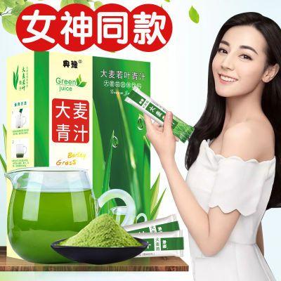 典豫大麦若叶青汁粉代餐粉送减肥茶产品清肠瘦身茶瘦腿瘦肚子45g