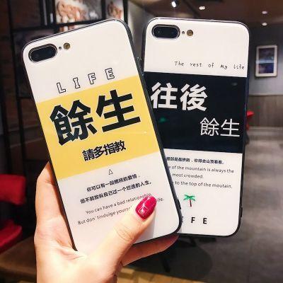 苹果6/7/8/Plus抖音同款防摔钢化玻璃情侣手机全包壳iPhone潮牌