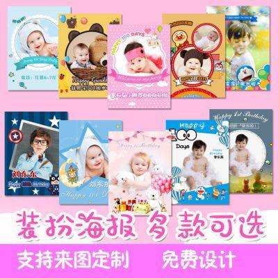 宝宝生日海报定制作周岁背景墙布置迎宾牌满月百日宴个人婚礼设计