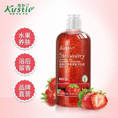 蔻斯汀草莓花瓣香水沐浴露男女士持久留香滋润香氛沐浴乳正品浴液