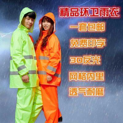 包邮橙色带反光条分体式套装雨衣道路施工环卫清洁工人雨衣印字
